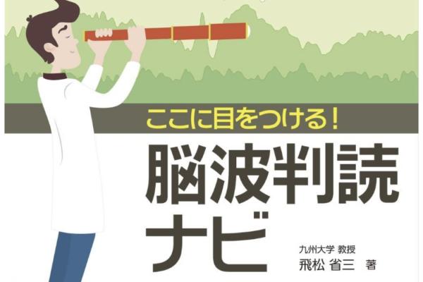 """""""ここに目をつける!脳波判読ナビ""""の感想"""