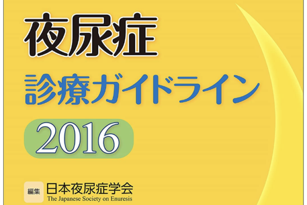 """""""夜尿症 診療ガイドライン 2016″の感想"""