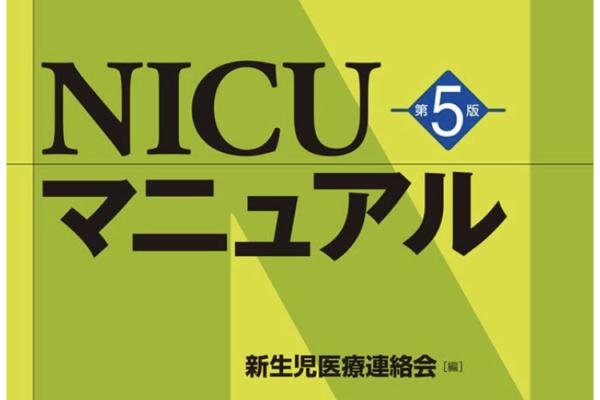 """NICUマニュアル""の感想"