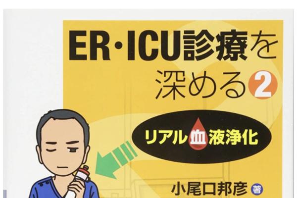 """""""ER・ICU診療を深める2 リアル血液浄化""""の感想"""