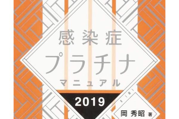 """""""感染症プラチナマニュアル""""の感想"""