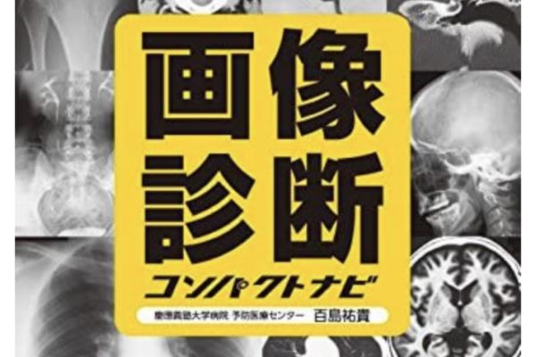 """""""画像診断コンパクトナビ―医学生・研修医必携""""の感想"""
