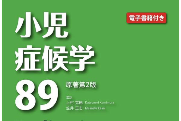 """""""小児症候学89""""の感想"""