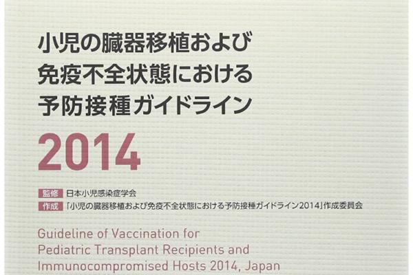 """""""小児の臓器移植および免疫不全状態における予防接種ガイドライン 2014""""の感想"""