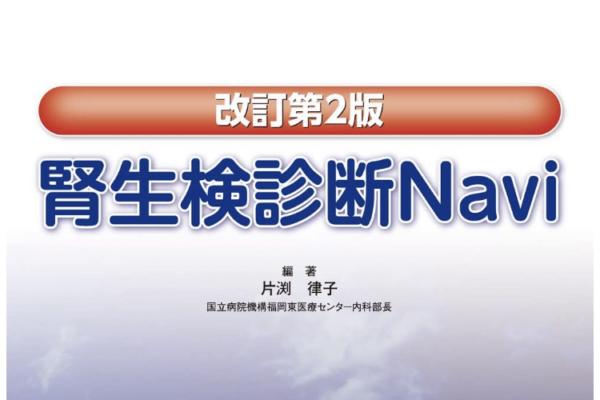"""腎生検診断Navi""の感想"