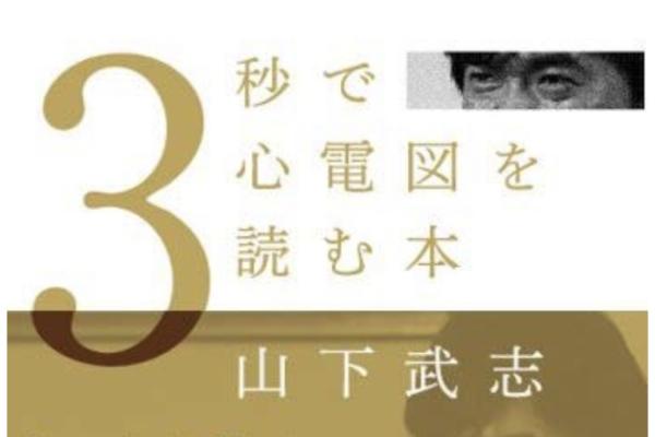 """""""3秒で心電図を読む本""""の感想"""
