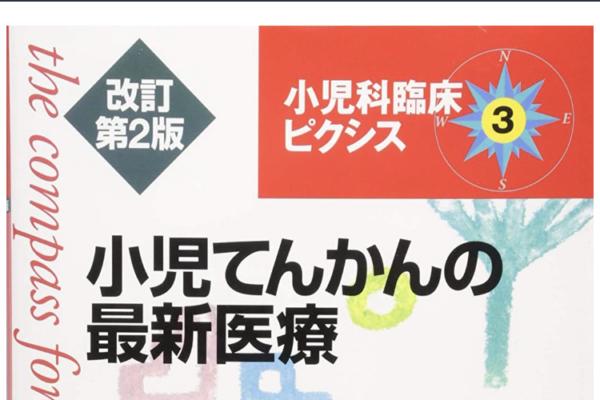 """""""小児てんかんの最新医療""""の感想"""