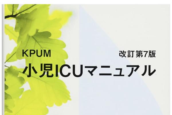 """""""小児ICUマニュアル""""の感想"""