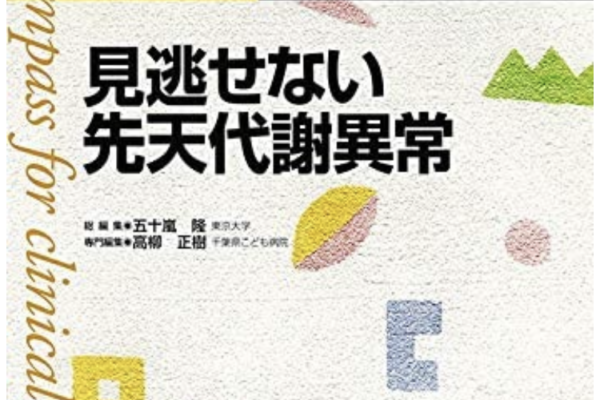 """""""見逃せない 先天代謝異常""""の感想"""