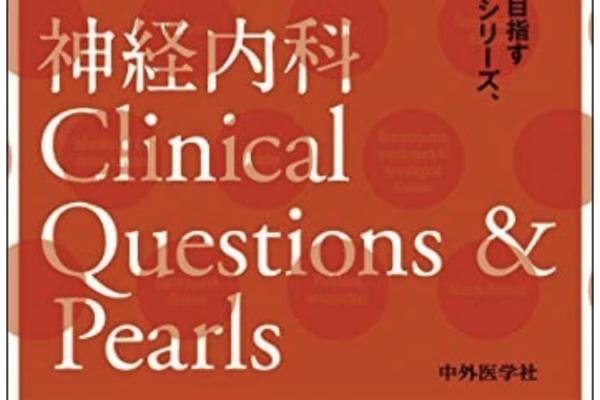 """""""神経内科 Clinical Question & Pearls 脳血管障害""""の感想"""
