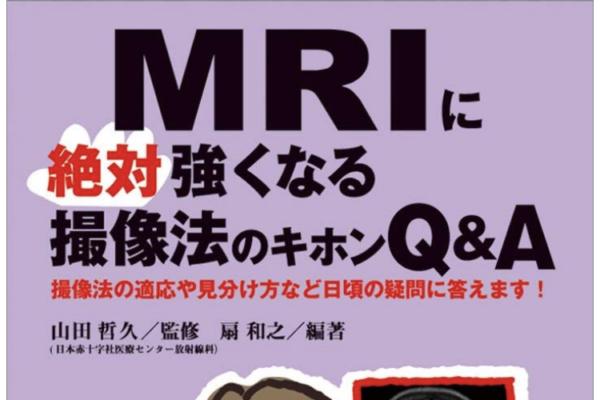 """MRIに絶対強くなる撮像法のキホンQ&A〜撮像法の適応や見分け方など日頃の疑問に答えます!""の感想"