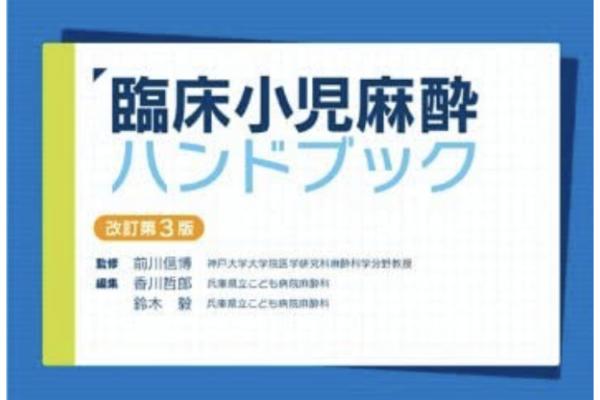 """""""臨床小児麻酔ハンドブック""""の感想"""