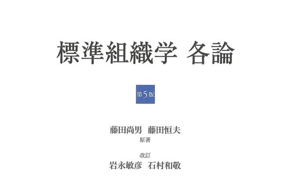 """""""標準組織学 各論 第5版""""の感想"""