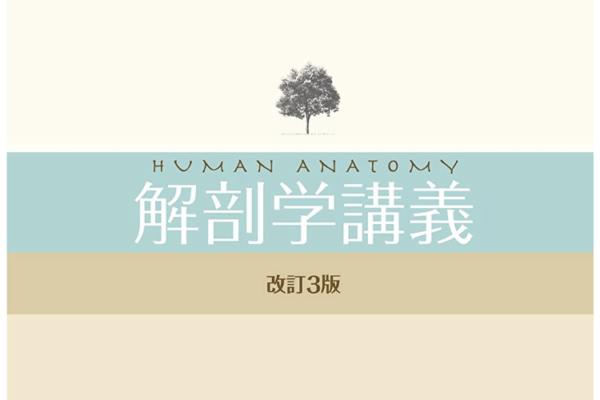 """""""解剖学講義""""の感想"""