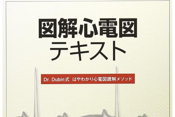 """""""図解心電図テキスト Dr.Dubin式 はやわかり心電図図解メソッド""""の感想"""