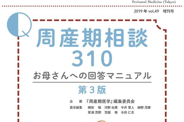 """""""周産期相談310 お母さんへの回答マニュアル""""の感想"""