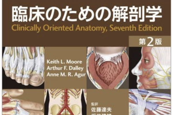 """""""臨床のための解剖学""""の感想"""