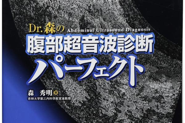 """Dr.森の 腹部超音波診断パーフェクト""の感想"