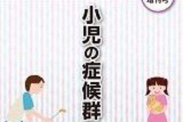 """""""小児の症候群""""の感想"""