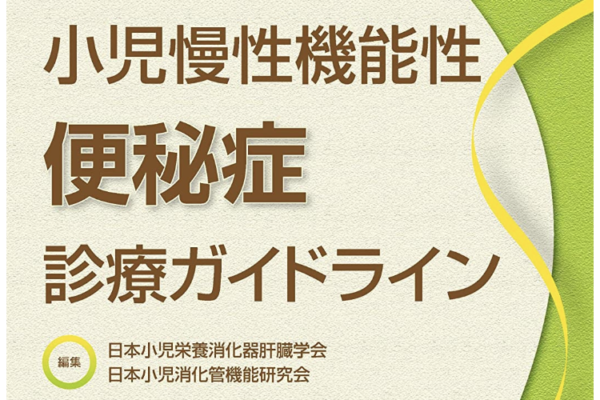 """""""小児慢性機能性便秘症診療ガイドライン""""の感想"""