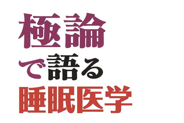 """""""極論で語る睡眠医学 """"の感想"""