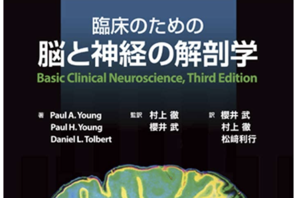 """""""臨床のための脳と神経の解剖学 """"の感想"""