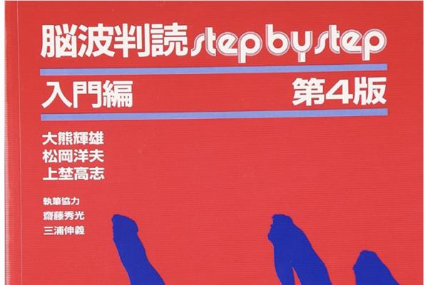 """脳波判読step by step 入門編""の感想"