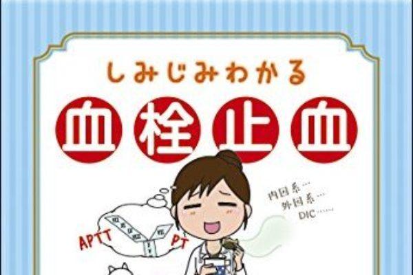 """""""しみじみわかる血栓止血 Vol.1 DIC・血液凝固検査編""""の感想"""