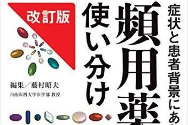 """""""頻用薬の使い分け""""の感想"""