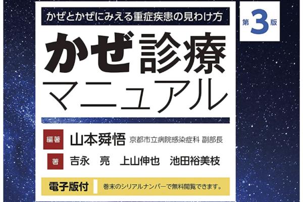 """""""かぜ診療マニュアル第3版""""の感想"""