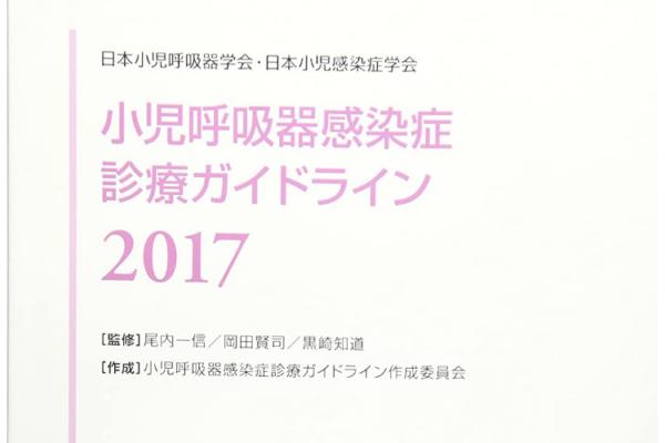 """""""小児呼吸器感染症診療ガイドライン2017""""の感想"""
