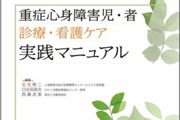 """""""重症心身障害児・者 診療・看護ケア実践マニュアル""""の感想"""