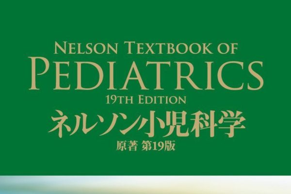 """""""ネルソン小児科学""""の感想"""
