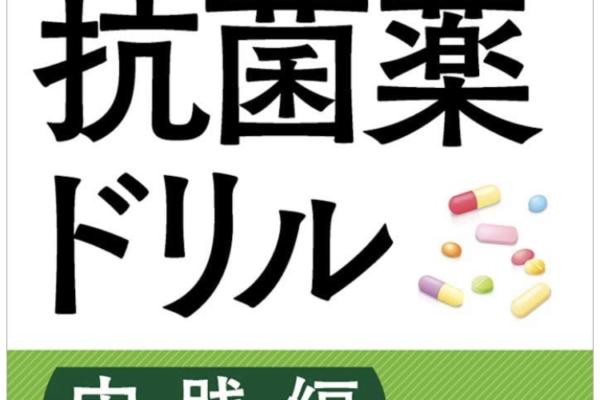 """""""抗菌薬ドリル 実践編""""の感想"""