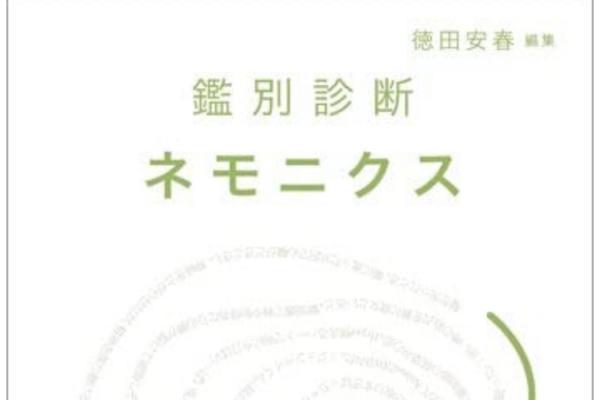 """""""鑑別診断ネモニクス""""の感想"""