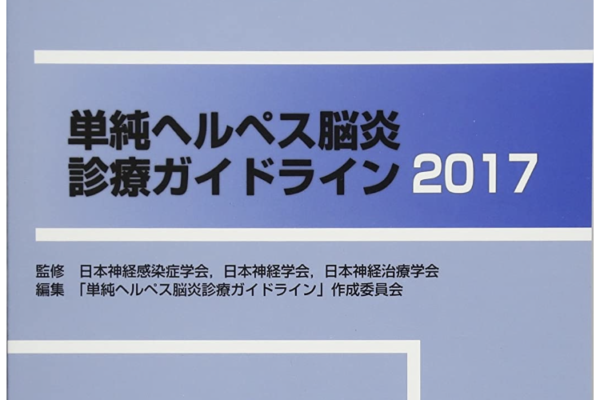 """""""単純ヘルペス脳炎診療ガイドライン2017""""の感想"""