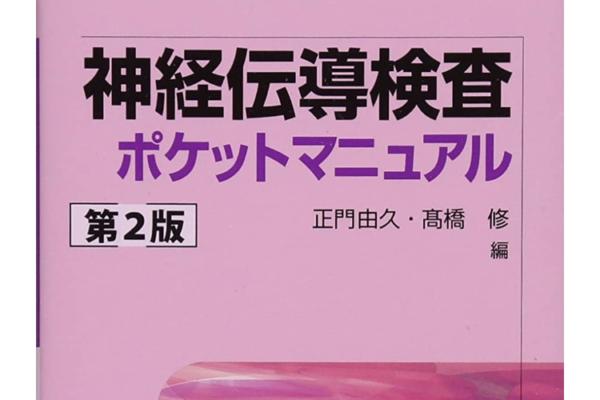 """""""神経伝導検査 ポケットマニュアル(第2版)""""の感想"""