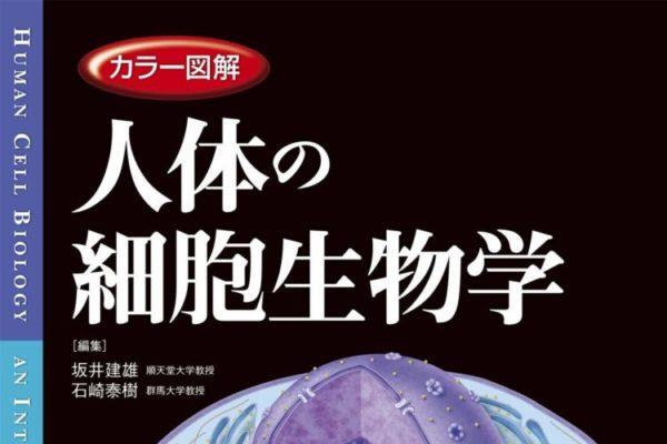 """""""人体の細胞生物学""""の感想"""