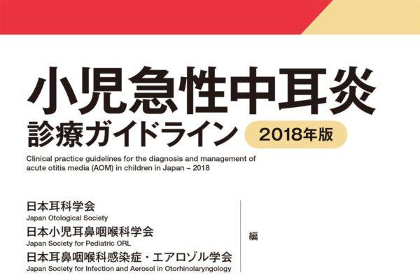 """""""小児急性中耳炎診療ガイドライン 2018年版""""の感想"""