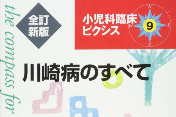 """""""川崎病のすべて""""の感想"""