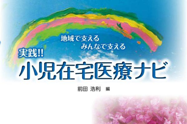 """""""実践!!小児在宅医療ナビ""""の感想"""