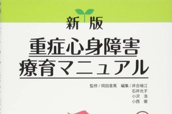 """""""重症心身障害療育マニュアル""""の感想"""