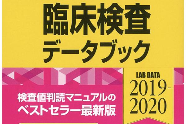 """""""臨床検査データブック""""の感想"""