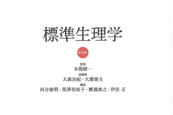 """標準生理学""の感想"