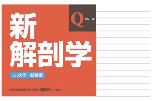 """""""Qシリーズ 新解剖学""""の感想"""