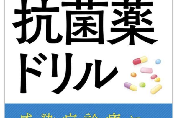 """""""抗菌薬ドリル""""の感想"""