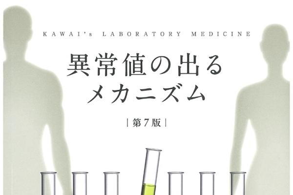 """""""異常値の出るメカニズム 第7版""""の感想"""
