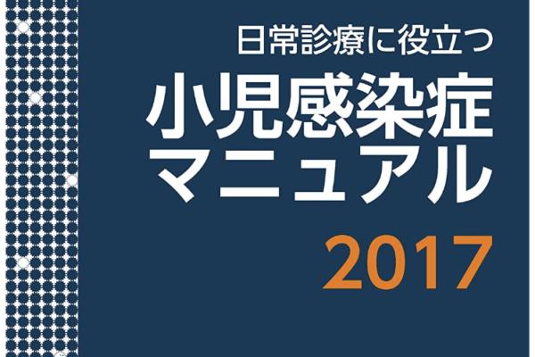"""""""日常診療に役立つ 小児感染症マニュアル2017""""の感想"""