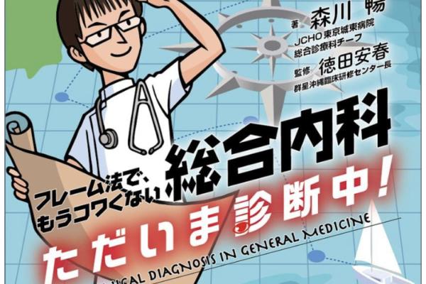 """""""総合内科ただいま診断中""""の感想"""