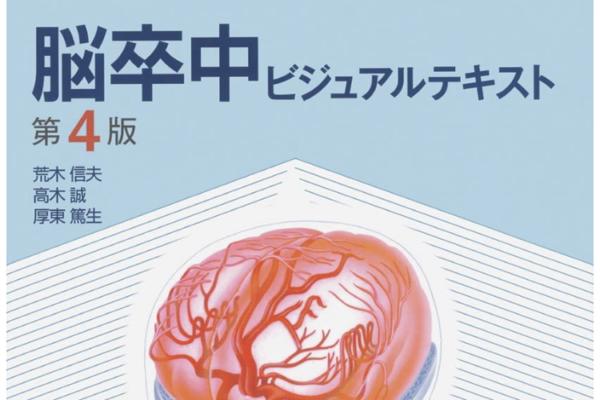 """""""脳卒中ビジュアルテキスト 第4版""""の感想"""